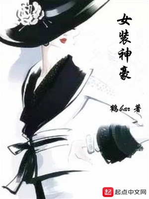 女装神豪(生活系大佬)