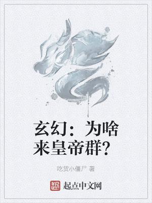 玄幻:为啥来皇帝群?